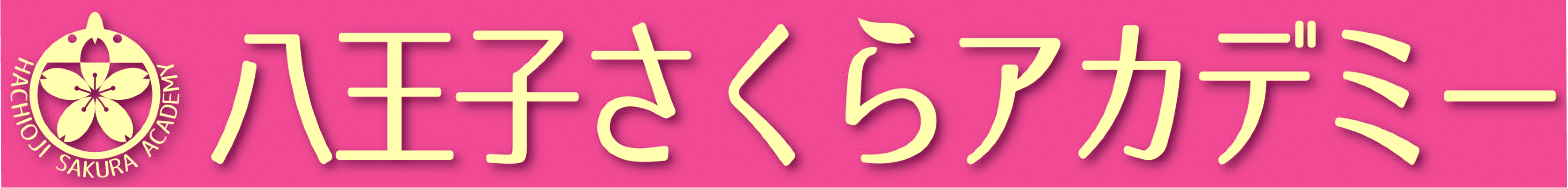 八王子の塾・個別指導塾・学習塾・予備校【八王子さくらアカデミー】中・高・大学受験