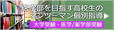 大学受験・医学/薬学部受験