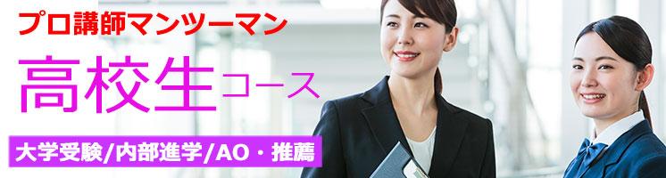 八王子の個別指導塾の高校生・大学受験コース