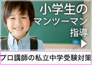 小学生のマンツーマン指導:プロ講師の私立中学受験対策