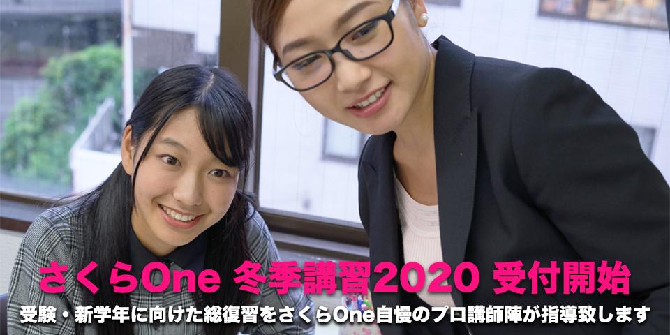さくらOne 冬期講習2020 受付開始。